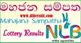 mahajana_sampatha
