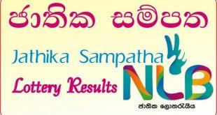 jathika_sampatha