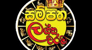 Sampatha Lagna Varama